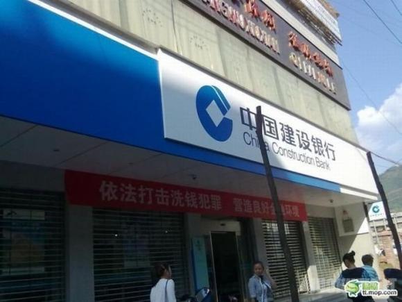 Saugiausias kinų bankas
