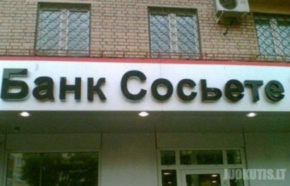 Juokingos iškabos ir ženklai, suprantami tik rusams