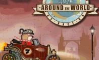 Dienos žaidimas: aplink pasaulį