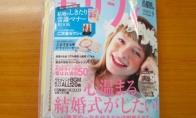 Žurnalo mergaitėms priedas Japonijoje