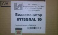 Intergal