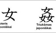 Senovės japonų išmintis
